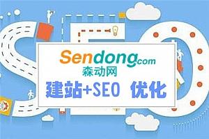 【建站优化一条龙】网站优化/SEO优化推广/关键词优化排名
