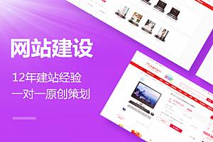 企业官网定制|品牌网站|营销网站|手机网站建设|响应式建站