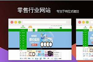 零售行业网站模板|电商商城网站建设|智能高效建站系统