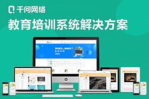 教育培训网站模板 云自助模板建站(PC+手机)