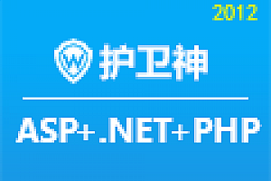 护卫神·网站安全环境_网站集成环境(Win2012 IIS|ASP|PHP|.NET)