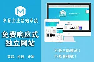 米拓企业建站系统v7.2.0-自动安装版(米拓cms建站系统)