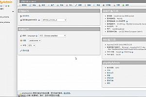 phpMyAdmin MySQL管理终端 可视化界面管理MySQL数据库