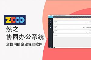 ZDOO然之协同办公系统_OA办公系统(CentOS | LAMP)