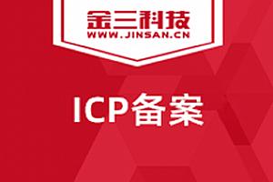 网站备案服务,域名备案,ICP非经营性备案,快速备案【金三科技】