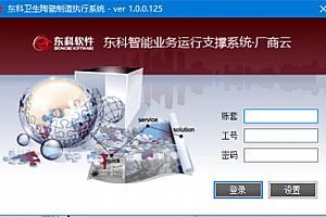 "iBOSS-MES:简称""MES"",生产数据采集系统"