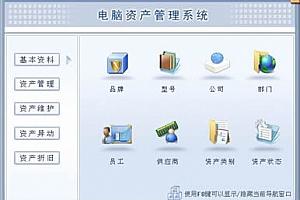 宏达电脑资产管理系统 单机版、网络版和手机版