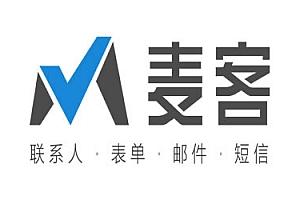 麦客CRM【问卷调查】— 国内领先的问卷设计平台