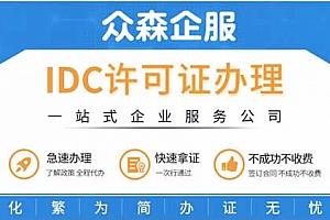 IDC许可证(互联网数据中心业务) 互联网数据中心牌照快速办理