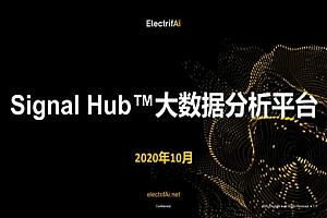 Signal Hub大数据分析平台:含Workbench,Knowledge Center和Manager三大模块