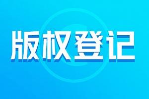 【工程设计图纸】版权登记服务_双证登记(电子版+纸质版)