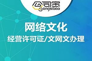 网络文化经营许可证/互联网文化经营许可证办理/文网文办理