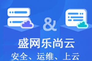 【乐尚云】信息安全服务 防止客户电商平台被入侵