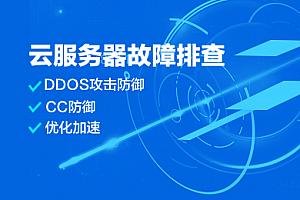 云服务器故障排查-DDOS攻击防御、CC攻击防御