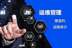 君云安全运维管理平台_主机监控、数据备份、运维审计,性能优化等