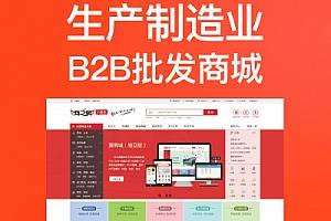 生产制造业B2B批发商城系统 B2B批发商城及采购系统