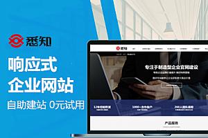 H5响应式网站 | 制造业企业官网建设 | H5响应式网站搭建