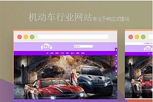 机动车行业网站模板  智能高效建站系统
