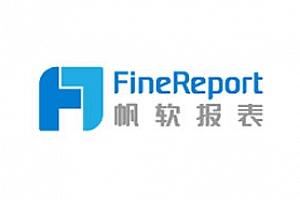 FineReport V10.0_企业级web报表工具